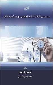 دانلود pdf کتاب  مدیریت ارتباط با مراجعین در مراکز پزشکی  محسن فارسی-معصومه پاشاپور رایگان