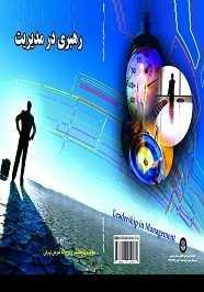 دانلود pdf کتاب  رهبری در مدیریت  روح اله شریفی تهرانی رایگان