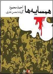 دانلود pdf کتاب  همسایه ها  احمد محمود - محسن خدری رایگان