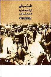 دانلود pdf کتاب  طب سینایی به مدرنیته در ایران قاجار  دکتر ایرج نبی پور رایگان