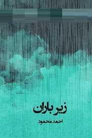 دانلود pdf کتاب  داستان کوتاه زیر باران  احمد محمود رایگان