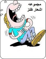دانلود pdf کتاب  مجموعه اشعار طنز  توحید محمدی رایگان