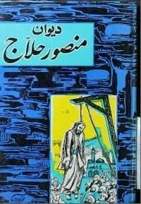 دانلود pdf کتاب  دیوان کامل منصور حلاج  داوود شیرازی رایگان