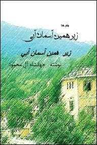 دانلود pdf کتاب  زیر همین آسمان آبی  جهانشاه آل محمود رایگان
