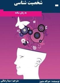 دانلود pdf کتاب  شخصیت شناسی به زبان ساده  جرالد متیوز - سینا رضایی رایگان
