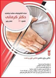 دانلود pdf مجله  سلامت و تغذیه دکتر کرمانی _ شماره ۲۸  دکتر کرمانی رایگان