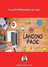 دانلود pdf کتاب  صفحه فرود Landing page چیست ؟  مهران منصوری فر رایگان