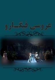 دانلود pdf کتاب  عروسی فیگارو  لورنزو داپونته - محمدهادی شاکری رایگان