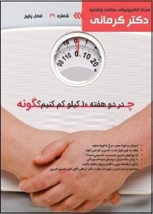 دانلود pdf مجله  رژیم و سلامت دکتر کرمانی _ شماره ۲۹  دکتر محمد صادق کرمانی رایگان