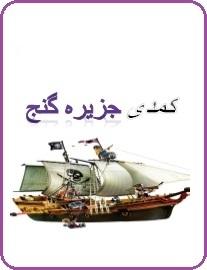 دانلود pdf کتاب  کمدی جزیره گنج  حسن سالار منش رایگان