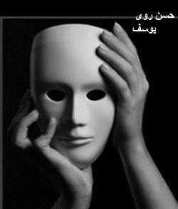 دانلود pdf نمایشنامه حسن روی یوسف  بهرام همتی رایگان