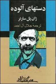 دانلود pdf کتاب  نمایشنامه دستهای آلوده  ژان پل سارتر - جلال آل احمد رایگان