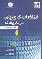 دانلود pdf کتاب اطلاعات کاربردی در داروخانه فریبا احمدی زر رایگان