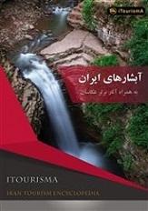 دانلود pdf کتاب آبشارهای ایران آیتوریسما رایگان