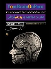دانلود pdf کتاب مغز در مواجهه با پورنوگرافی گری ویلسون رایگان