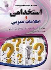 دانلود pdf کتاب گنجینه نمونه سوالات عمومی استخدامی رایگان