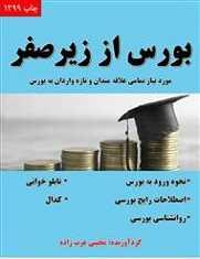 دانلود pdf کتاب صفر تا صد بورس  مجتبی عرب زاده رایگان