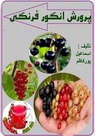 دانلود pdf کتاب  پرورش انگور فرنگی  اسماعیل پورکاظم رایگان