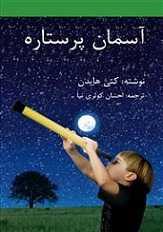 دانلود pdf کتاب آسمان پرستاره کتی هایدن رایگان