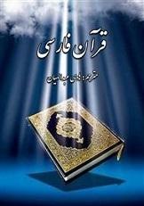 دانلود pdf کتاب قرآن فارسی هادی عبدالهیان رایگان