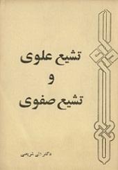دانلود pdf کتاب تشیع علوی و تشیع صفوی علی شریعتی رایگان