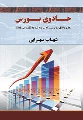دانلود pdf کتاب جادوی بورس شهاب سهرابی