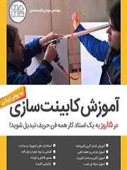 دانلود pdf کتاب آموزش کابینت سازی مهدی علیمحمدی رایگان