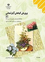 دانلود pdf کتاب پرورش گیاهان آپارتمانی ۳ سازمان پژوهش و برنامه ريزی آموزشی رایگان