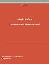 دانلود pdf کتاب آموزش مقدماتی بورس و نحوه سرمایه گذاری در آن بورس منطقه ای اصفهان رایگان