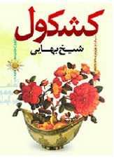 دانلود pdf کتاب کشکول شیخ بهایی شیخ بهایی رایگان