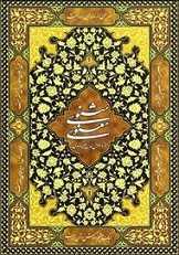 دانلود pdf کتاب مثنوی معنوی مولانا جلالالدین محمد بلخی رایگان