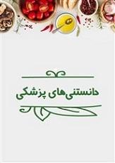 دانلود pdf کتاب دانستنیهای پزشکی مرکز تحقیقات رایانه اي قائمیه اصفهان رایگان