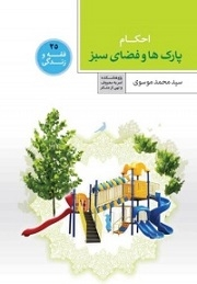 دانلود pdf کتاب احکام پارکها و مراکز تفریحی محمد موسوی رایگان