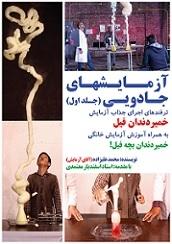 دانلود pdf کتاب آزمایشهای جادویی (جلد اول) محمد علیزاده رایگان