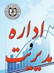 دانلود pdf کتاب اداره و مدیریت سیدشعیب سیدزاده رایگان