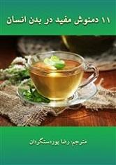 دانلود pdf کتاب ۱۱ دمنوش مفید در بدن انسان رضا پوردستگردان رایگان