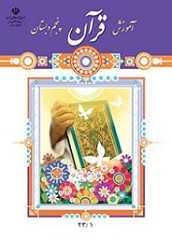 دانلود pdf کتاب آموزش قرآن سازمان پژوهش و برنامه ریزی آموزشی رایگان