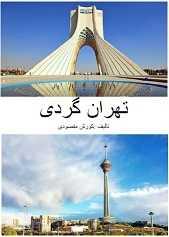 دانلود pdf کتاب تهران گردی کورش مقصودی رایگان