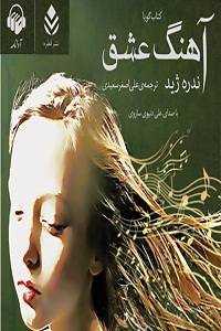 دانلود pdf کتاب  آهنگ عشق  آندره ژید - علی دنیوی ساروی رایگان