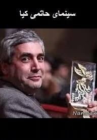 دانلود pdf کتاب  سینمای حاتمی کیا  فرزاد پورسعید رایگان
