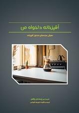 دانلود pdf کتاب آشپزخانه دلخواه من علیرضا شیاسی رایگان