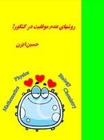 دانلود pdf کتاب روشهای عدم موفقیت در کنکور! حسین ایزن رایگان