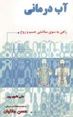 دانلود pdf کتاب آب درمانی، راهی به سلامتی جسم و روح علی نقوی پور رایگان