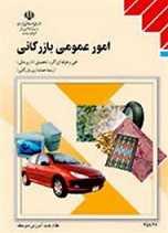 دانلود pdf کتاب امور عمومى بازرگانى یحی عبدالله زاده رایگان