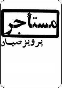 دانلود pdf کتاب  نمایشنامه مستاجر  پرویز صیاد رایگان
