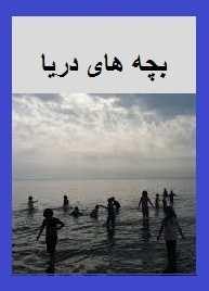 دانلود pdf کتاب  رمان کوتاه بچه های دریا  ادویج دانتیگاه - علیرضا صیامی رایگان