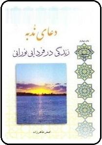 دانلود pdf کتاب  دعای ندبه _ زندگی در فردایی نورانی  اصغر طاهر زاده رایگان