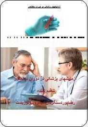 دانلود pdf کتاب  آزمایش های پزشکی در دوران سالمندی  رضا پوردستگردان رایگان