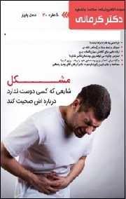 دانلود pdf مجله  سلامت و تغذیه دکتر کرمانی _ شماره ۳۰  دکتر کرمانی رایگان