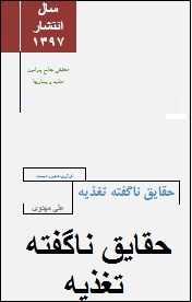 دانلود pdf کتاب  حقایق ناگفته تغذیه  علی مهدوی رایگان